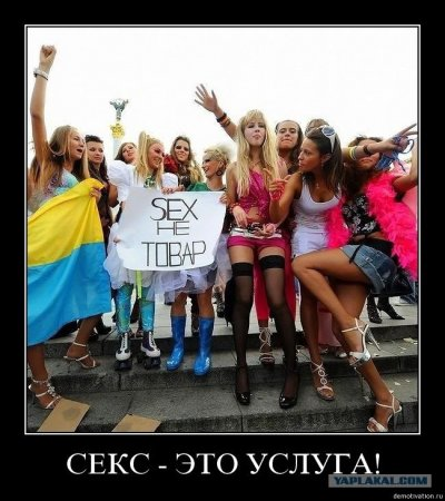 seks-turizm-welcome-to-ukraine